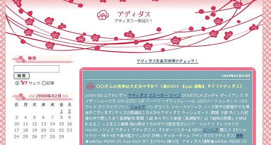 20080213200102-zemmz-blog-japones.jpg